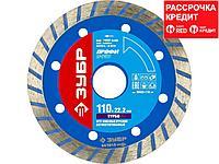 Т-730 ТУРБО 110 мм, диск алмазный отрезной по бетону, кирпичу, граниту, ЗУБР Профессионал (36652-110_z01)