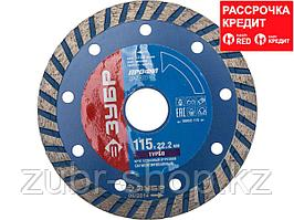 Т-730 ТУРБО 115 мм, диск алмазный отрезной по бетону, кирпичу, граниту, ЗУБР Профессионал (36652-115_z01)