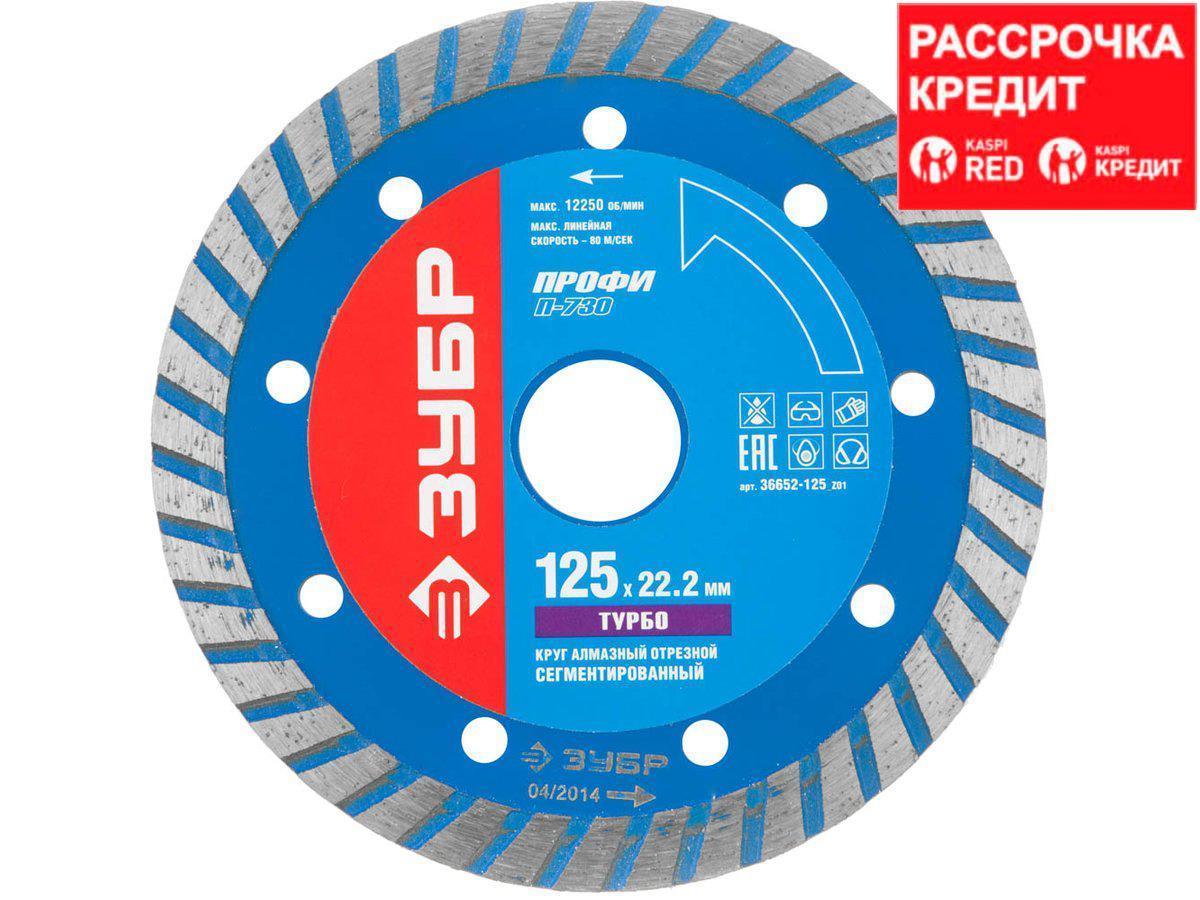 Т-730 ТУРБО 125 мм, диск алмазный отрезной по бетону, кирпичу, граниту, ЗУБР Профессионал (36652-125_z01)