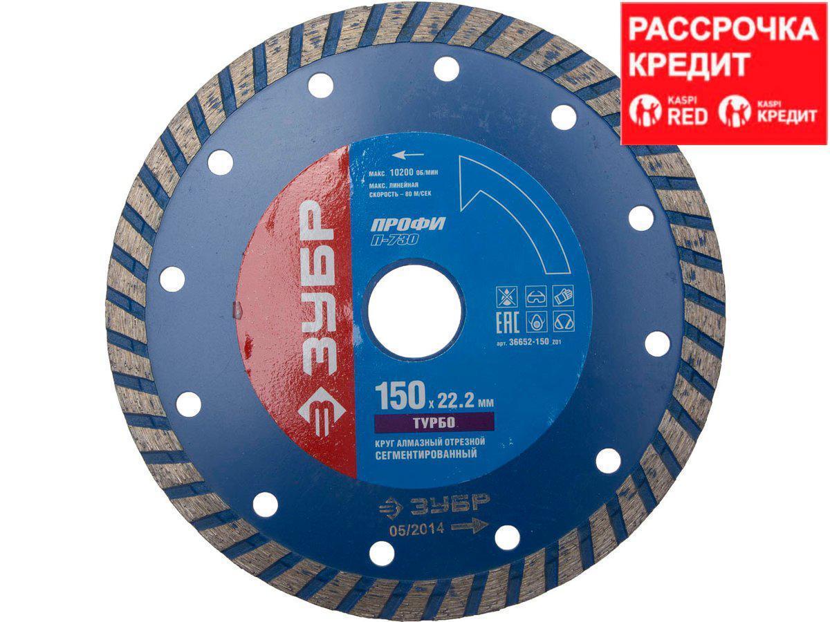 Т-730 ТУРБО 150 мм, диск алмазный отрезной по бетону, кирпичу, граниту, ЗУБР Профессионал (36652-150_z01)