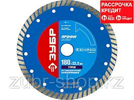 Т-730 ТУРБО 180 мм, диск алмазный отрезной по бетону, кирпичу, граниту, ЗУБР Профессионал (36652-180_z01)