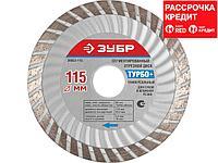 Алмазный диск отрезной ЗУБР 36653-110, ТУРБО+, универсальный, сегментированный, сухая и влажная резка, 22,2 х 110 мм