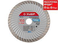 Алмазный диск отрезной ЗУБР 36653-150, ТУРБО+, универсальный, сегментированный, сухая и влажная резка, 22,2 х 150 мм