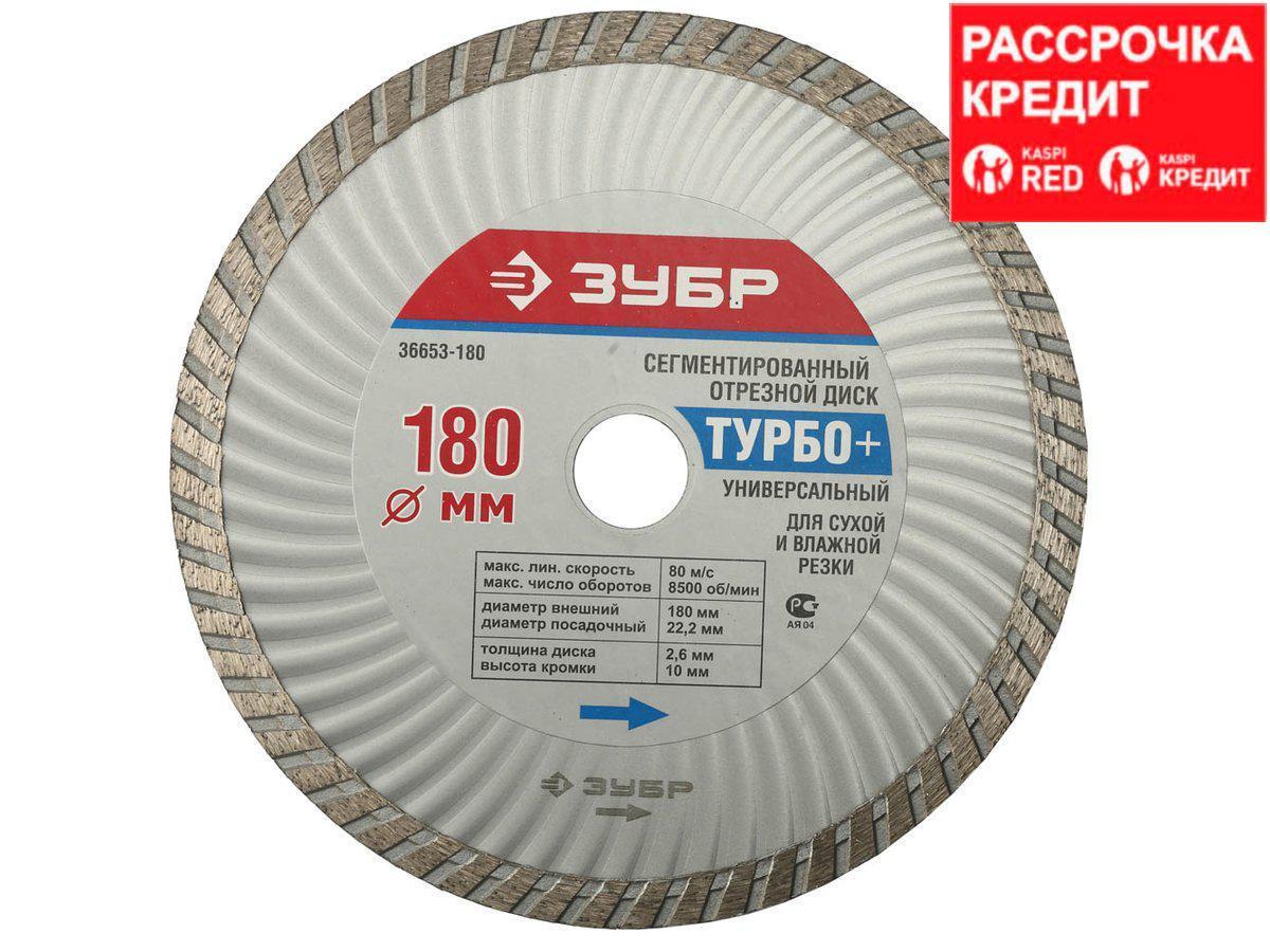 Алмазный диск отрезной ЗУБР 36653-180, ТУРБО+, универсальный, сегментированный, сухая и влажная резка, 22,2 х 180 мм
