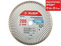 Алмазный диск отрезной ЗУБР 36653-200, ТУРБО+, универсальный, сегментированный, сухая и влажная резка, 22,2 х 200 мм