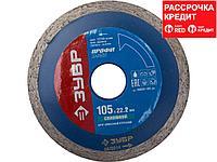 Алмазный диск отрезной ЗУБР 36654-105_z01, ПРОФИ, сплошной, влажная резка, 22,2 х 105 мм