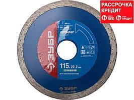 Алмазный диск отрезной ЗУБР 36654-115_z01, ПРОФИ, сплошной, влажная резка, 22,2 х 115 мм