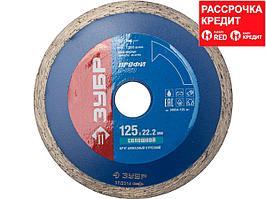 Алмазный диск отрезной ЗУБР 36654-125_z01, ПРОФИ, сплошной, влажная резка, 22,2 х 125 мм