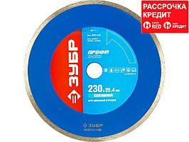 Т-800 Сплошной 230 мм, диск алмазный отрезной сплошной по керамограниту, мрамору, плитке, ЗУБР Профессионал (36655-230_z01)