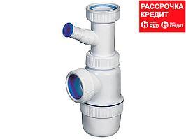 Сифон ЗУБР ЭКСПЕРТ колбовый для моек и раковин, отвод для стиральной машины, 51815