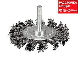 """ЗУБР """"ЭКСПЕРТ"""". Щетка дисковая для дрели, широкая, жгутированная стальная проволока 0,5мм, 75мм (3522-075-2_z01)"""