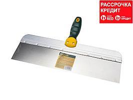 Шпатель KRAFTOOL фасадный с двухкомпонентной ручкой, нержавеющее полотно, 400мм (10036-400)