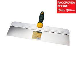 Шпатель KRAFTOOL фасадный с двухкомпонентной ручкой, нержавеющее полотно, 450мм (10036-450)