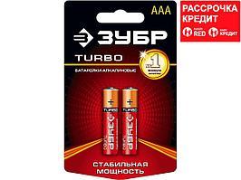 Батарейка ААА алкалиновая ЗУБР 59211-2C, TURBO щелочная, 1,5 В, 2 штуки на карточке