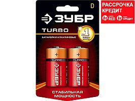 Батарейка D алкалиновая ЗУБР 59217-2C, TURBO щелочная, 1,5В, 2 штуки на карточке