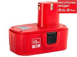 Аккумулятор для шуруповерта ЗУБР ЗАКБ-18, 1,5 А/ч, 18 В