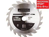STAYER Fast Line 160 x 20мм 18T, диск пильный по дереву, быстрый рез (3680-160-20-18)