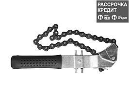 Ключ цепной STAYER с пластиковой ручкой для снятия автомобильных фильтров (4318)