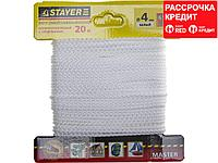 """Шнур STAYER """"MASTER"""" хозяйственно-бытовой, полипропиленовый, вязанный, с сердечником, белый, d 4, 20м (50410-04-020)"""