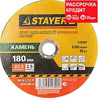 """Круг отрезной абразивный STAYER """"MASTER"""" по камню, для УШМ, 180х2,5х22,2мм"""