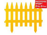 """Забор декоративный GRINDA """"КЛАССИКА"""", 28x300см, желтый (422201-Y)"""