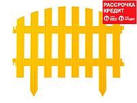 """Забор декоративный GRINDA """"АР ДЕКО"""", 28x300см, желтый (422203-Y)"""