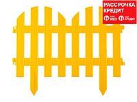 """Забор декоративный GRINDA """"ПАЛИСАДНИК"""", 28x300см, желтый (422205-Y)"""