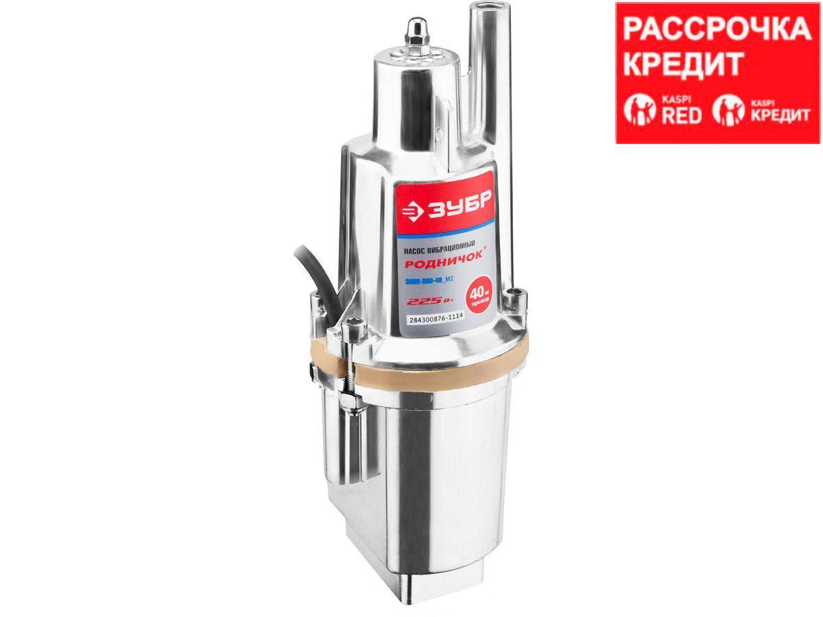 Насос колодезный погружной ЗУБР ЗНВП-300-40_М2, Родничок, вибрационный, для чистой воды, 18 л/мин, напор 60 м, шнур 40 м, 225 Вт