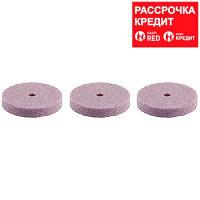 STAYER d=18,7мм, Р180, круг шлифовальный, карбид кремния, 3 шт (29917-H3)
