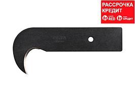 Лезвие-крюк OLFA для ножа OLFA-HOK-1, 90х20х39,5х0,8мм (OL-HOB-1)