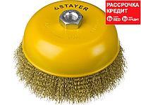 """STAYER """"PROFESSIONAL"""". Щетка чашечная для УШМ, витая стальная латунированная проволока 0,3мм, 150ммхМ14 (35125-150)"""