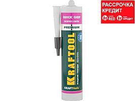 Клей монтажный KRAFTOOL KraftNails Premium KN-990, экспресс хватка, 310мл (41347)