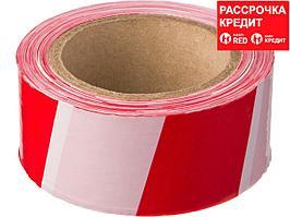 Сигнальная лента, цвет красно-белый, 50мм х 150м, STAYER Master (12241-50-150)