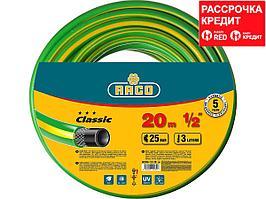 """RACO CLASSIC 1/2"""", 20 м, 25 атм, трёхслойный поливочный шланг, армированный (40306-1/2-20_z01)"""