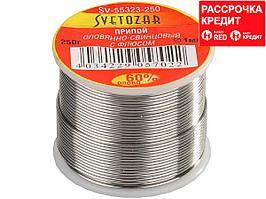 Припой СВЕТОЗАР оловянно-свинцовый, 60% Sn / 40% Pb, 250гр (SV-55323-250)