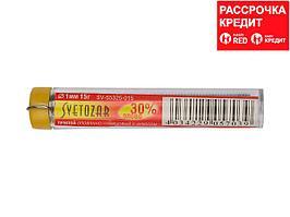 Припой СВЕТОЗАР оловянно-свинцовый, 30% Sn / 70% Pb, 15гр (SV-55325-015)