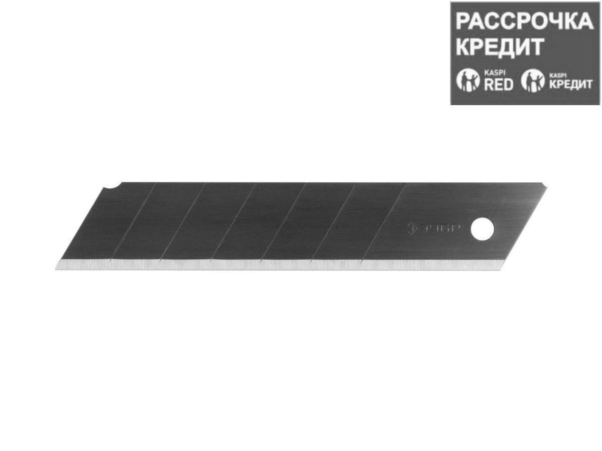 ЗУБР ОСОБООСТРЫЕ сегментированные лезвия 25 мм, 5 шт (09715-25-5)