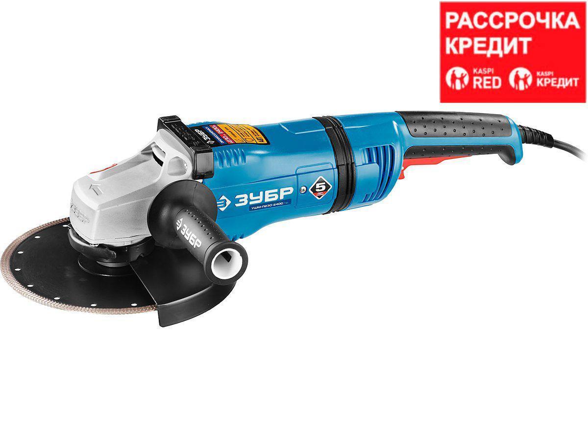 ЗУБР УШМ 230 мм, 2400 Вт, серия Профессионал. (УШМ-П230-2400 ПВ)