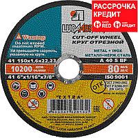 """Круг отрезной абразивный """"Луга"""" по металлу для УШМ, 150x1,6x22,2мм, (3612-150-1.6)"""
