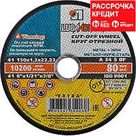 """Круг отрезной абразивный """"Луга"""" по металлу для УШМ, 150x1,2x22,2мм, (3612-150-1.2)"""