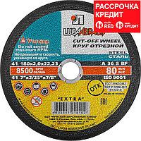 """Круг отрезной абразивный """"Луга"""" по металлу для УШМ, 180x2,0x22,2мм, (3612-180-2.0)"""