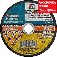 """Круг отрезной абразивный """"Луга"""" по металлу для УШМ, 150x2,0x22,2мм, (3612-150-2.0)"""