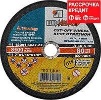 """Круг отрезной абразивный """"Луга"""" по металлу для УШМ, 180x1,6x22,2мм, (3612-180-1.6)"""