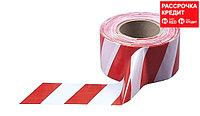 Сигнальная лента бело-красная 60ммх125м