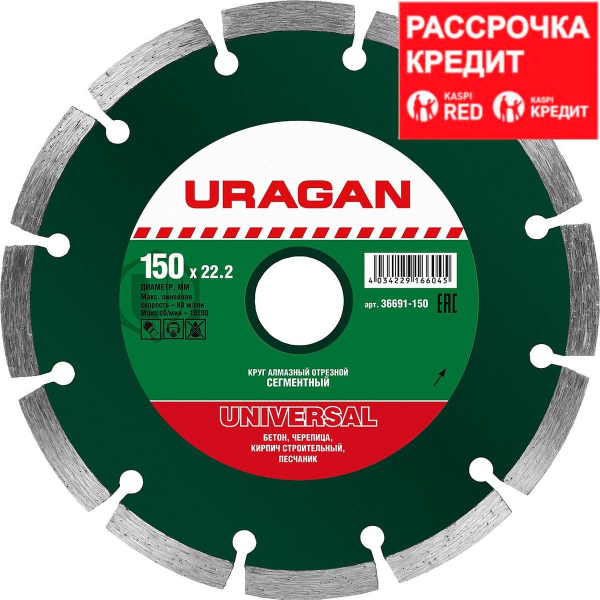 Круг отрезной алмазный URAGAN сегментный, сухая резка, 22,2х150мм, ( 36691-150 )