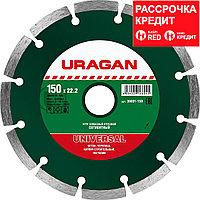 Круг отрезной алмазный URAGAN сегментный, сухая резка, 22,2х150мм, ( 36691-150 ), фото 1