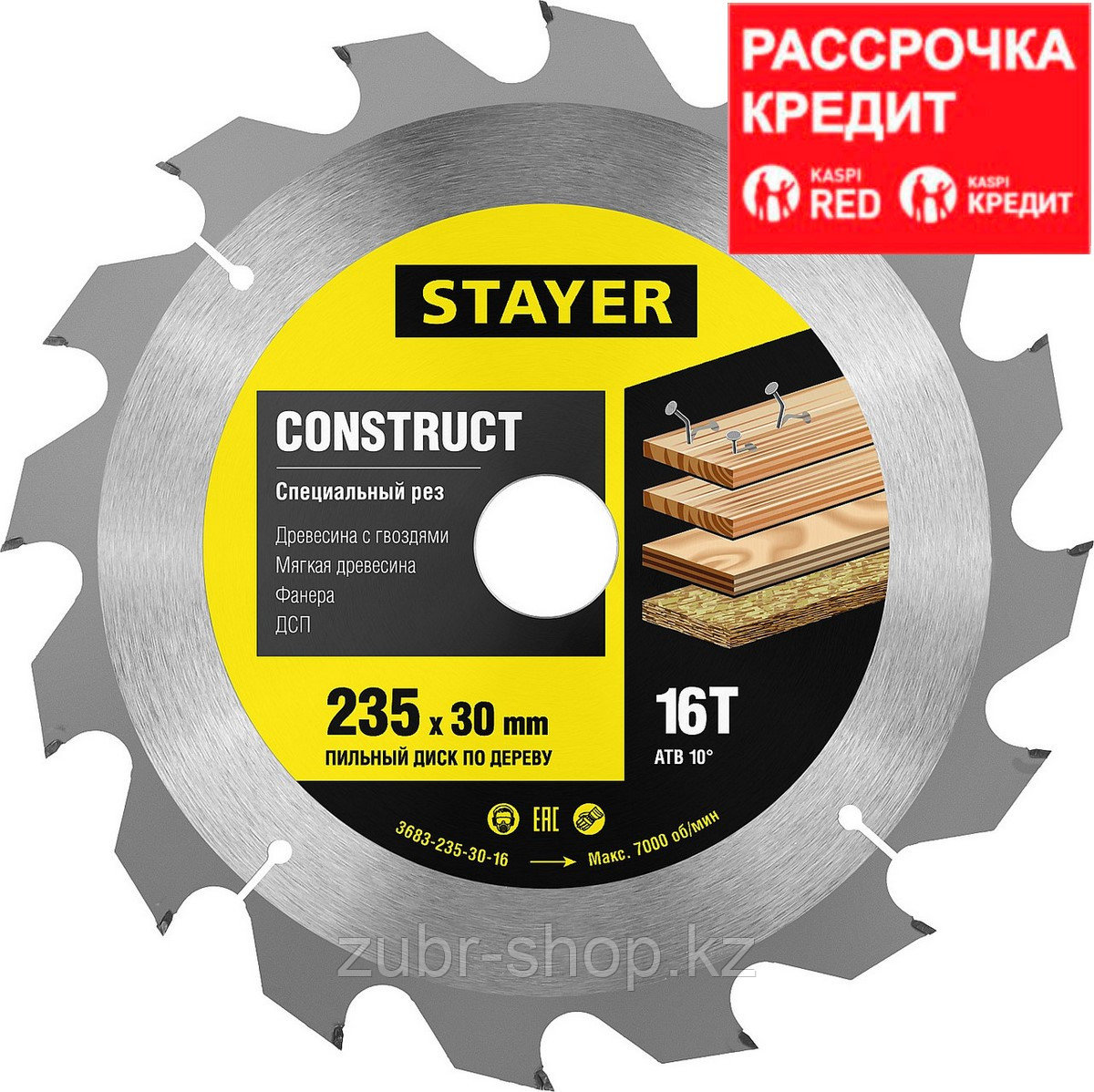 STAYER Construct 235 x 30мм 16Т, диск пильный по дереву, технический рез с гвоздями (3683-235-30-16)