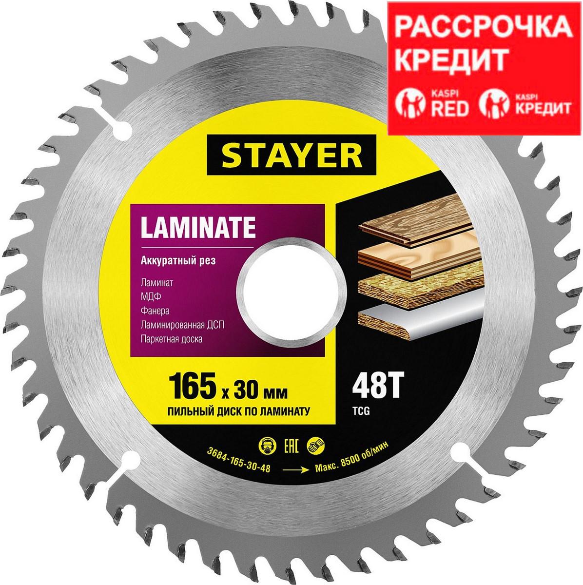 STAYER Laminate 165 x 30мм 48Т, диск пильный по ламинату, аккуратный рез (3684-165-30-48)