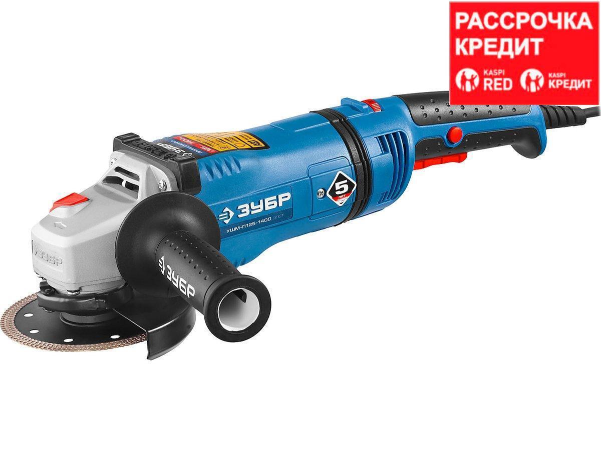 ЗУБР УШМ 125 мм, 1400 Вт, серия Профессионал. (УШМ-П125-1400 ЭПСТ)