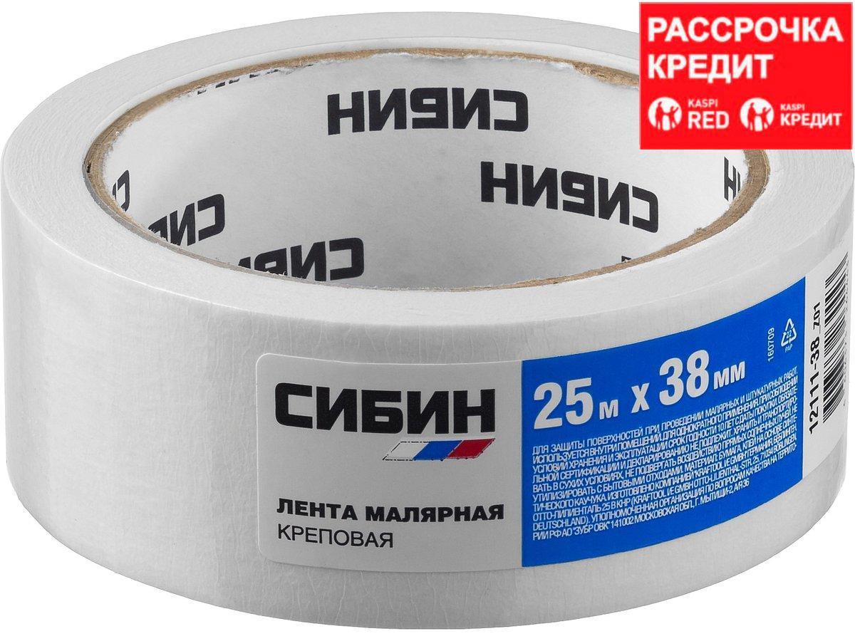 Малярная лента, креповая, 38мм х 25м, CИБИН (12111-38_z01)